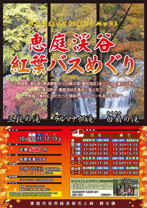 Large_bustour201410