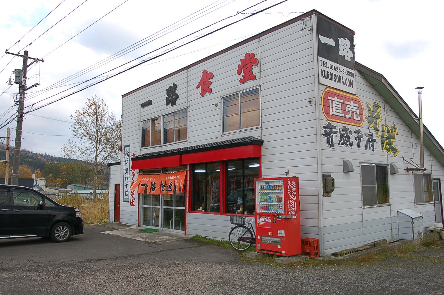 秋の音威子府村を体験する: 良いことは、広める